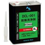 AZ DCL-001 脱脂洗浄剤 4L/洗い油/パーツクリーナー/金属洗浄/