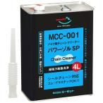 AZ エーゼット  MCC-001 バイク用 チェーンクリーナー パワーゾルSP 4L 液状タイプ バイクチェーンの洗浄に AW540
