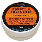 AZ BGR-003 自転車用 グリス 3号 (マルチパーパス) 50g/自転車グリース/自転車グリス/グリス/グリース