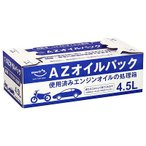 AZ オイルパック 4.5L オイル交換用 [バイク・自動車の廃油処理用]