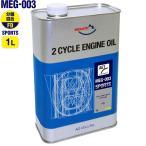 AZ MEG-003 バイク用 2サイクルエンジンオイル FDグレード(SPORTS/Ester Tech/FULLY SYNTHETIC)1L 分離・混合給油兼用タイプ 全合成/高性能合成エステル使用