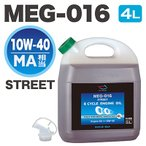 AZ MEG-016 バイク用 4Tエンジンオイル10W-40/MA相当 4L (STREET/AdditiveTech) FULLY SYNTHETIC/全合成/化学合成油/4サイクルエンジンオイル/4ストオイル