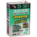 AZ 混合燃料 25:1専用 緑 2L 混合油 混合ガソリン ミックスガソリン ガソリンミックス