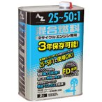 AZ 混合燃料 25:1専用 青 2L [混合油・混合ガソリン・ミックスガソリン・ガソリンミックス]