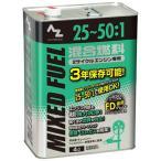 AZ 25:1専用 混合燃料 ( 緑 ) 4L [混合油・混合ガソリン・ミックスガソリン・ガソリンミックス]