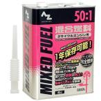 AZ 50:1専用 混合燃料 ( 赤 ) 4L  [混合油・混合ガソリン・ミックスガソリン・ガソリンミックス]