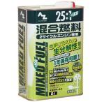 AZ 生分解性 混合燃料 25:1専用 2L [混合油・混合ガソリン・ミックスガソリン・ガソリンミックス]