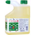 AZ タービン  オイル[2種/ISO VG.32] 1L 油圧作動油/作動/機械油