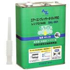 AZ DAL-001 エアーコンプレッサー オイル PRO [レシプロ N46] 4L  [コンプレッサーオイル/油圧作動油/作動油 機械油/ベビコンオイル/ベビコン用オイル]