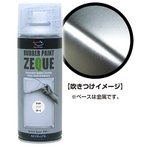 AZ ラバーペイント ZEQUE 油性 RP-5 マットクリア 400ml/塗って剥がせる塗料
