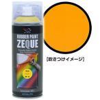 ショッピングスプレー (発売記念特価) AZ ラバーペイント ZEQUE 油性 RP-13 マットイエロー 400ml/塗って剥がせる塗料