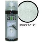 (発売記念価格) AZ ラバーペイント ZEQUE 油性 RP-82 メタリックシルバー 400ml/塗って剥がせる塗料