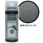 (発売記念価格) AZ ラバーペイント ZEQUE 油性 RP-83 メタリックグレー 400ml/塗って剥がせる塗料