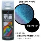 (発売記念価格) AZ ラバーペイント ZEQUE 油性 RP-92 変幻色 パープルブルーグリーン 400ml/塗って剥がせる塗料