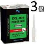 AZ DCL-001 脱脂洗浄剤 4L×3缶/洗い油/パーツクリーナー/金属洗浄/