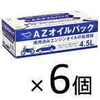 AZ オイルパック 4.5L オイル交換用 [バイク・自動車の廃油処理用] 6個パック