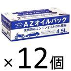 AZ オイルパック 4.5L オイル交換用 [バイク・自動車の廃油処理用] 12個パック