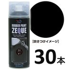 (発売記念価格) AZ ラバーペイント ZEQUE 油性 RP-1 マットブラック 400ml×30本/塗って剥がせる塗料