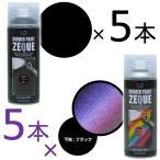(発売記念価格) AZ ラバーペイント ZEQUE 油性 400ml(RP-91 変幻色 ゴールドレッドパープル×5本+RP-1 マットブラック×5本)