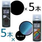 (発売記念価格) AZ ラバーペイント ZEQUE 油性 400ml(RP-92 変幻色 パープルブルーグリーン×5本+RP-1 マットブラック×5本)