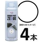 記念AZエーゼット ラバーペイント ZEQUE 油性 RP-3 マットホワイト 400mlRP030 SE296