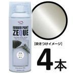 (発売記念価格) AZ ラバーペイント ZEQUE 油性 RP-4 パールホワイト 400ml×4本/塗って剥がせる塗料