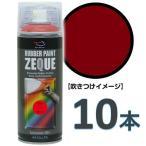 AZ ラバーペイント ZEQUE 油性 RP-11 マットレッド 400ml×10本/塗って剥がせる塗料