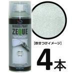 (発売記念価格) AZ ラバーペイント ZEQUE 油性 RP-82 メタリックシルバー 400ml×4本/塗って剥がせる塗料