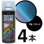 ショッピングスプレー AZ ラバーペイント ZEQUE 油性 RP-92 変幻色 パープルブルーグリーン 400ml×4本/塗って剥がせる塗料