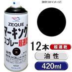 (発売記念・送料無料)AZ マーキングスプレー ZEQUE 油性 超速乾 黒 420ml ×12本