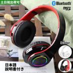 ヘッドホン ワイヤレス Bluetooth5.0 ヘッドフォン おすすめ 重低音 高音質 折りたたみ式 日本語説明書 カード再生 LED マイク
