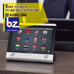 【キングジム】<5セット(2組x5set)>対話型翻訳機「ワールドスピーク」HYK100 瞬時に翻訳、日本語でおもてなし。【法人様限定】