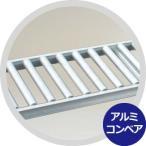 【ハラックス】アルベア アルミ製 ローラーコンベア ARC-401020
