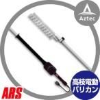 【アルス】高枝電動バリカンDKRロングチルト付き DKR-1030T-BK