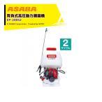 麻場|asaba 背負動力噴霧機 さすけ フランジャ式 EP-200S 2サイクルエンジン