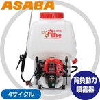 麻場|asaba 背負動力噴霧機 さすけ フランジャ式 EP-200W4 4サイクルエンジン
