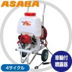 麻場|asaba 背負動力噴霧機+らくらくかるすけ フランジャ式 EP-200W4-WMA 4サイクルエンジン