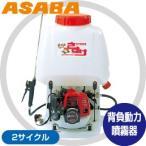 麻場 asaba 背負動力噴霧機 さすけ フランジャ式 EP-200Z 2サイクルエンジン