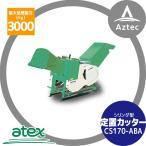 【アテックス】atex シリンダ型 定置カッター CS170-ABA