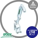 【アテックス】atex 米小米揚穀選別機 こりき RC-L7