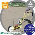 【アグリテクノ矢崎】クリーンシーダ AP-1D ロール式播種機 人力
