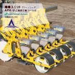 【アグリテクノ矢崎】トラクタ用ロール式播種機 播種ユニット APH-U