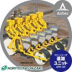 【アグリテクノ矢崎】トラクタ用ロール式播種機 播種ユニット APH-UD