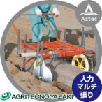 【アグリテクノ矢崎】人力用マルチャー MR-3C 管理機けん引ヒッチ MR-3Kセット品