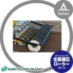【アグリテクノ矢崎】トラクタ用ロール式播種機 APS/APH/APW用 全面鎮圧ローラー ZR-14