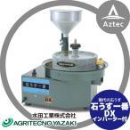 メーカー欠品中8月生産上がり予定 アグリテクノ矢崎|石うす製粉機 石うす一番DX(インバータ付)