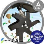 【美善】刈払機用アタッチメント 軽々カルチ オール対応タイプ HRK-KKC-ALL