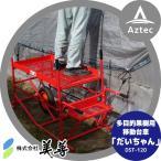 【美善】多目的移動台車(1輪車)「だいちゃん」DST-120
