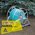 ハラックス|HARAX <2台set品>マキ太郎 DR-150 アルミ製 ホース巻取器 φ8.5動噴ホース用 ホースは別売です。