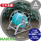 ハラックス|HARAX マキ太郎 DR-50 アルミ製 ホース巻取器 φ8.5動噴ホース用 ホースは別売です。